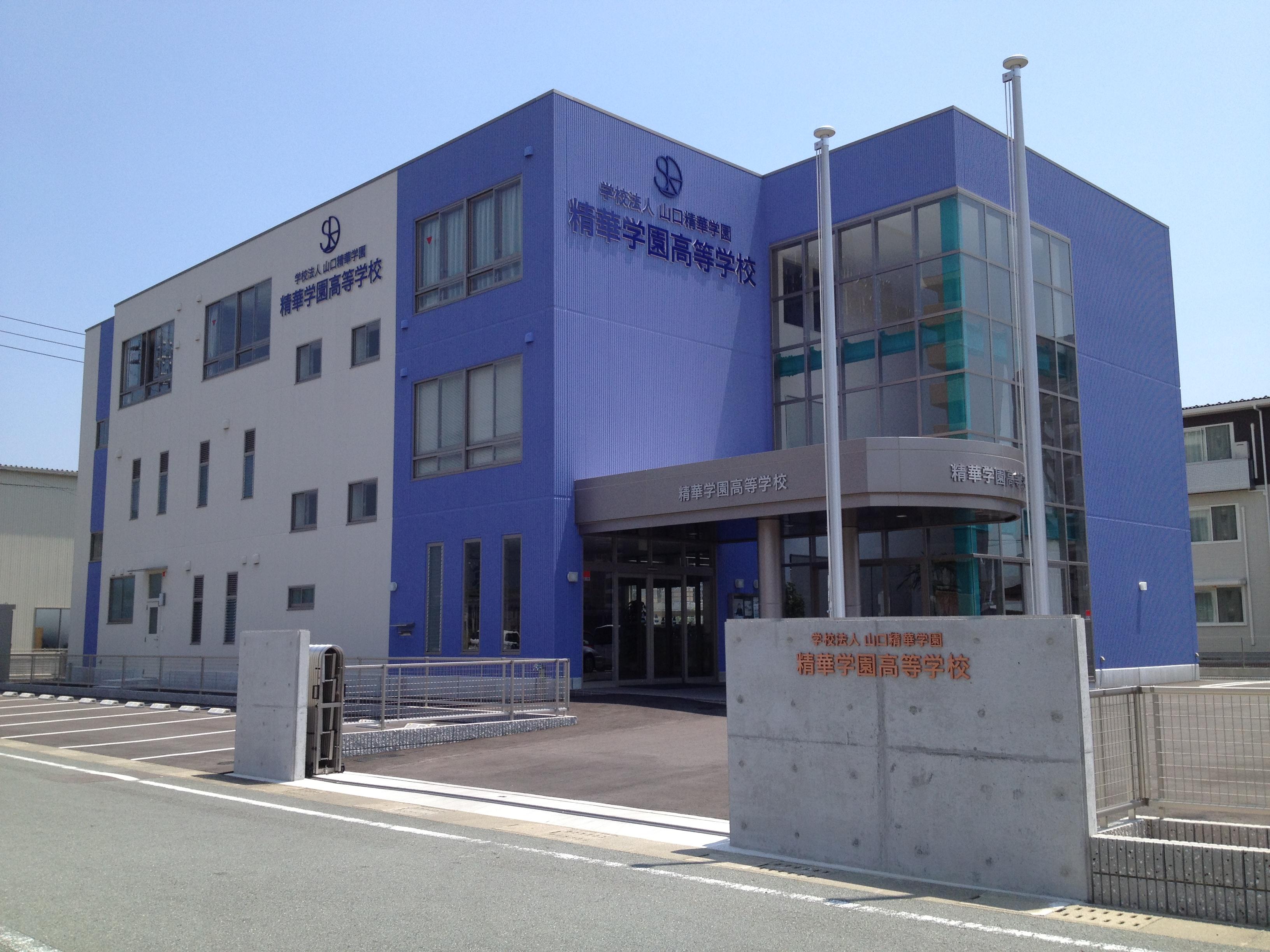 当校について - 精華学園高等学校