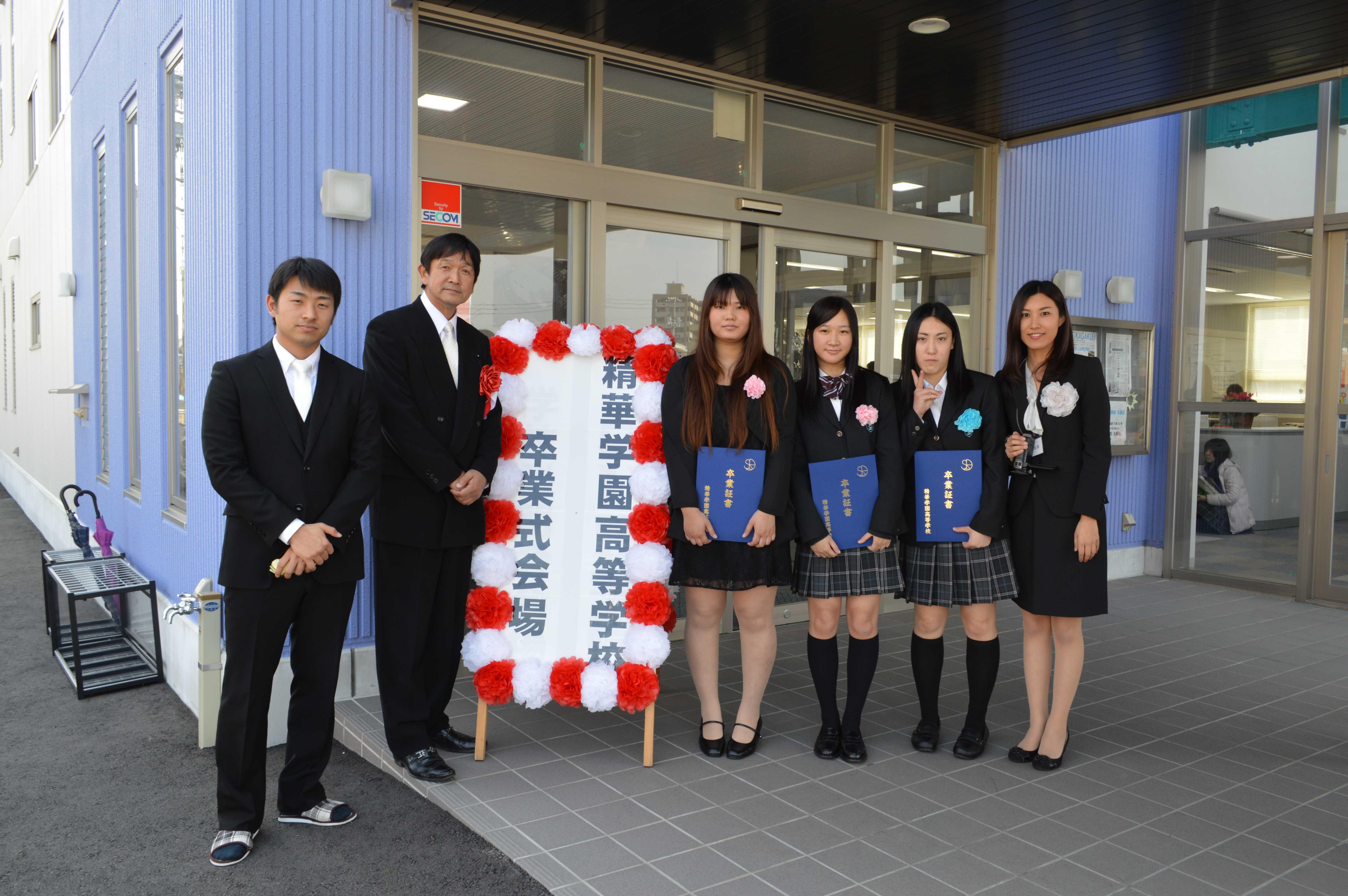 山口本校 卒業式 - 精華学園高等学校