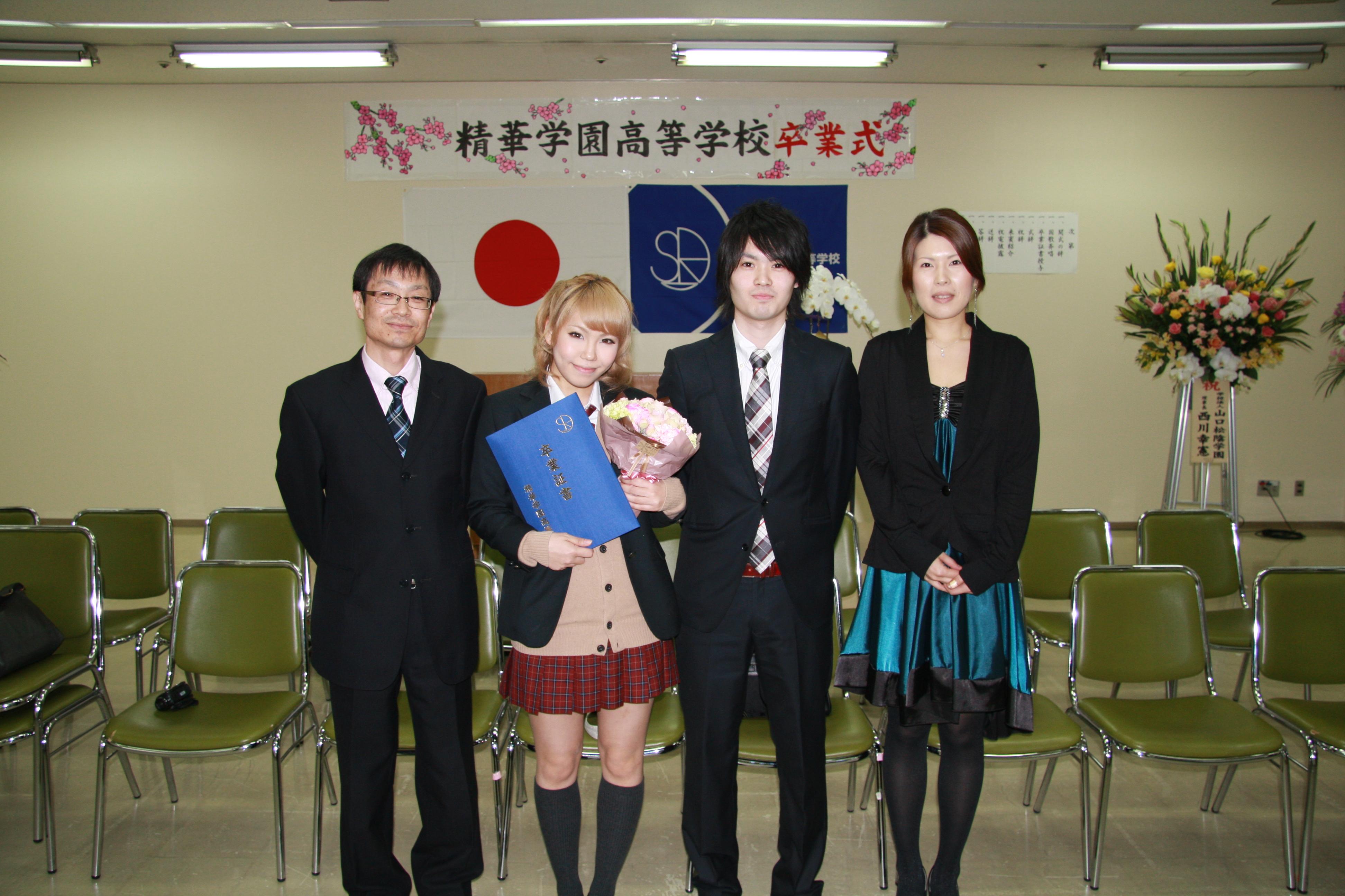 山口本校 県内卒業式 - 精華学園高等学校